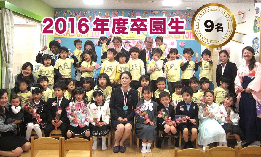 2016年度卒園生 13名