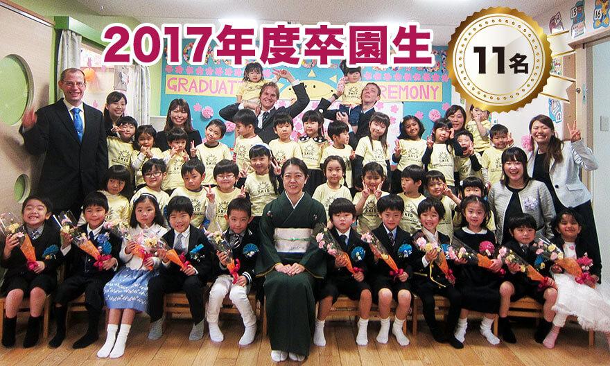 2017年度卒園生 11名