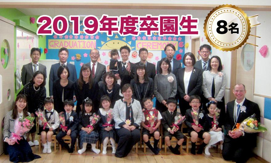 2019年度卒園生 12名