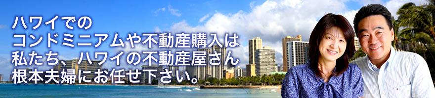 サンライズキッズを応援するハワイの不動産エージェント