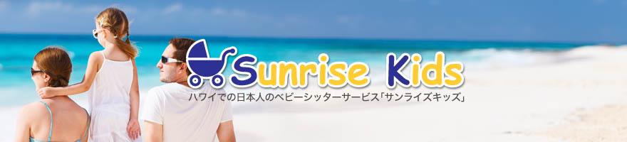ハワイで日本人のベビーシッターサービス「Sunrise Kids」