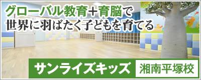 サンライズキッズ湘南平塚校
