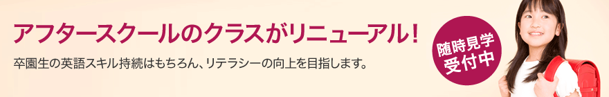 アフタースクール生 募集中!