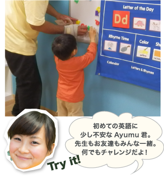 First a little uneasy Ayumu-kun in English. Everyone together teacher nor your friends. Anything's challenge!