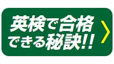 英検3級合格だって夢じゃない!!