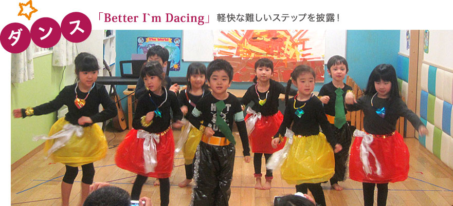 サンライズ横浜校発表会:5歳児ダンス