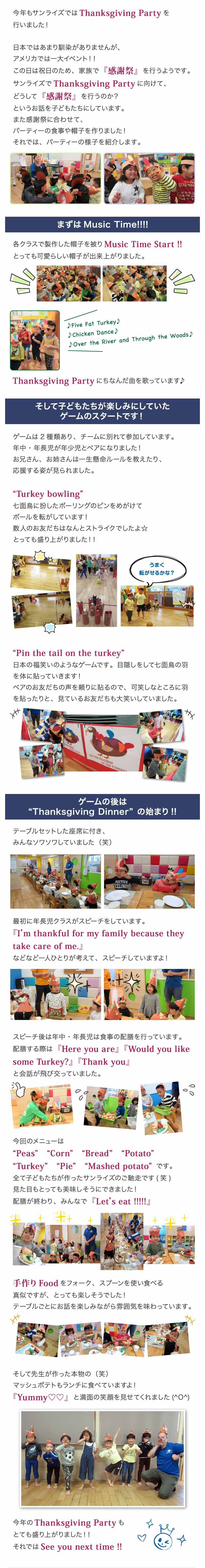 Thankgiving Party(サンクスギビング)