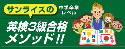 英検3級合格できる秘訣!