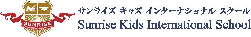 サンライズキッズ インターナショナルスクール