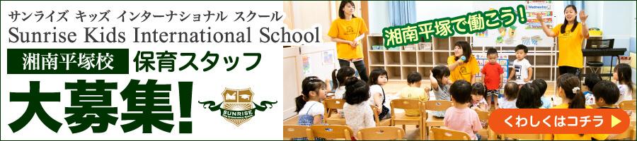 サンライズキッズ・インターナショナルスクール 湘南平塚校 採用バナー