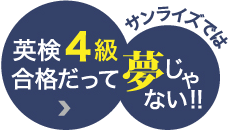 英検4級合格だって夢じゃない!!