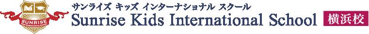 サンライズキッズ・インターナショナルスクール 横浜校